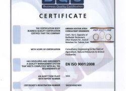 مدارک ISO